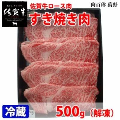 佐賀牛 すき焼き (肩ロース、ロース)500g(解凍)