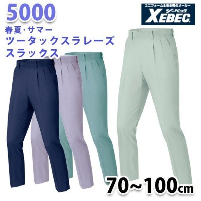 5000 WXツータックスラックス〈 70から100cm 〉XEBEC ジーベックSALEセール