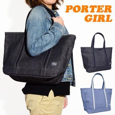 1年保証 ポーターガール ボーイフレンドトートデニム トートバッグ A4 吉田カバン PORTER GIRL 839-08359