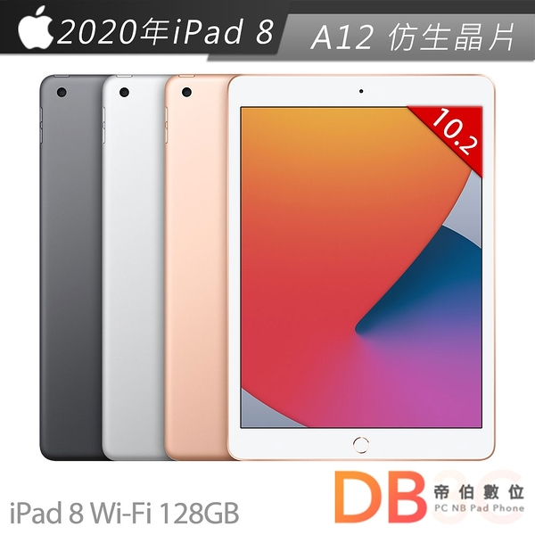 Apple 2020 iPad 8 Wi-Fi 128G 10.2吋 平板電腦(6期0利率)