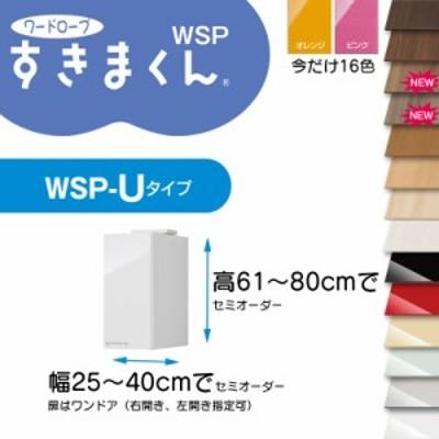 すきまくん ワードローブ用上置き WSP-U2540-6180 幅25-40×奥行56.1×高さ61-80cm 幅 高さ 上置きタイプ
