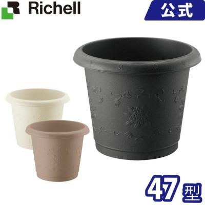 リッチェル Richell ハナール 丸プランター 47型