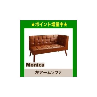 アメリカンヴィンテージ リビングダイニングセット Monica モニカ ダイニングソファ 左アーム 2P[L][00]