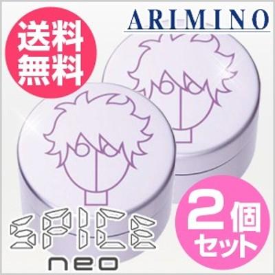 【送料無料】2個セット//アリミノ スパイスネオ ファイバーワックス 100g×2 /ARIMINO