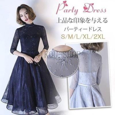 パーティードレス ドレス 結婚式 ワンピース 袖あり ロングドレス 演奏会 パーティドレス フレアワンピース 大きいサイズ お呼ばれ 紺色 上品