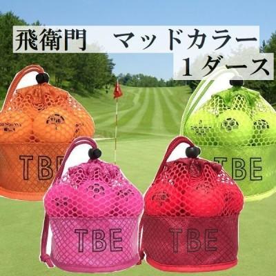 公認球 飛距離重視 蛍光マットカラー ゴルフボール 1ダース 12球 目立つ 飛衛門 高反発ソフトコア使用