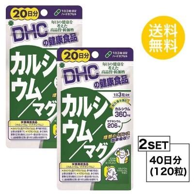 お試しサプリ2個セット DHC カルシウム/マグ 20日分×2パック (120粒) ディーエイチシー 栄養機能食品(カルシウム・マグネシウム)