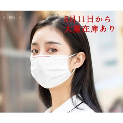 即納 セール マスク50枚入 KL 3層構造 99%カット男女兼用花粉対策ウイルス 花粉対策 飛沫防止 予防抗菌 不織布 三層構造 在庫あり