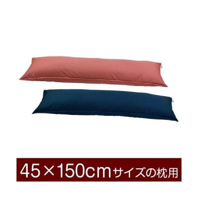 枕カバー 45×150cmの枕用ファスナー式  紬クロス ステッチ仕上げ