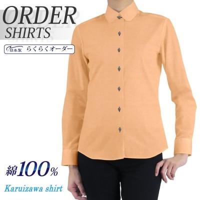 レディースシャツ らくらくオーダー 形態安定 綿100% 軽井沢シャツ Y30KZAA48