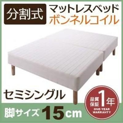 脚付きマットレスベッド セミシングル 分割式 ボンネルコイルマットレスタイプ 脚15cm セミシングル
