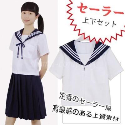 セーラー服 半袖 学生服コスチューム 女子高生 制服 上下セット 3点セット 半袖ブラウス S/M/L/XLXXLサイズ