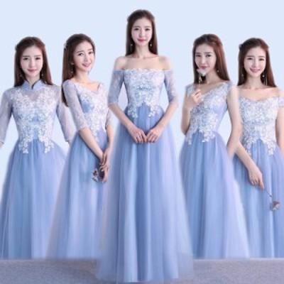 6タイプ2色 ロングドレス パーティードレス 二次会 ワンピース 結婚式 マリアージュ オーロラミディアム   謝恩会 ブライズメイド服