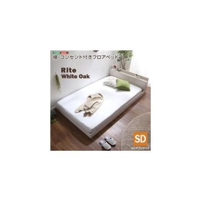 宮付き デザイン フロアベッド セミダブルサイズ (フレームのみ) ホワイトオーク 抗菌防臭機能付き 2口コンセント付き【代引不可】