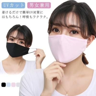 2枚セット マスク ひんやり 夏用マスク 男女兼用 フェイスカバー UVカット 洗える 接触冷感 紫外線対策 薄手 アウトドア 日焼け防止 送料無料