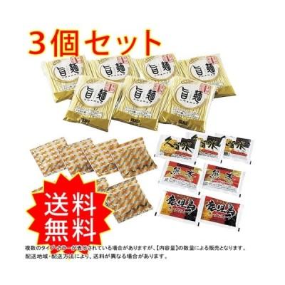 3個セット定温熟成九州ラーメンセット K10219218