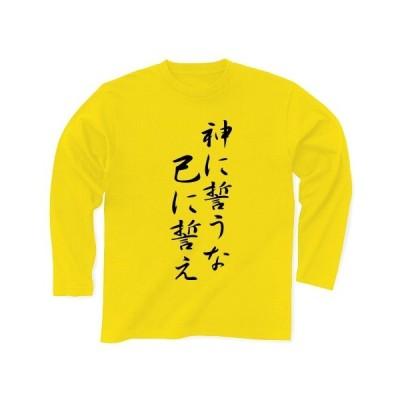 神に誓うな、己に誓え 長袖Tシャツ(デイジー)