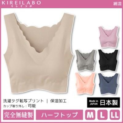 KIREILABO キレイラボ 完全無縫製 ハーフトップ 日本製 グンゼ GUNZE 通販 | 女性下着 婦人肌着 レディースインナー レディス ワイヤーな
