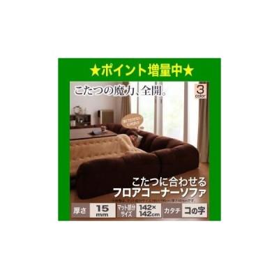 こたつに合わせるフロアコーナーソファ コの字 マット部分サイズ 142×142cm 厚さ15mm[4D][00]