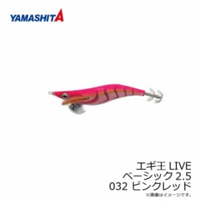 【クーポン有】 ヤマシタ エギ王 LIVE 2.5 032 ピンクレッド ラメ布 赤テープ 【釣具 釣り具】