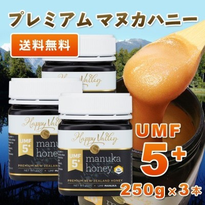期間限定クーポンで20%OFF プレミアム マヌカハニー UMF5+ 250g×3本セット ニュージーランド産 天然生はちみつ 蜂蜜 honey 送料無料