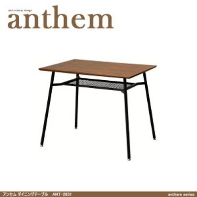 【送料無料】 アンセム ダイニングテーブルSサイズ (幅90サイズ) ANT-2831 リビングテーブル 木製テーブル anthemシリーズ