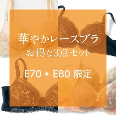 【3枚組】華やかレースブラセット【E70―F80】