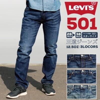 LEVIS リーバイス メンズ ボトムス 501 デニム ジーンズ パンツ ライフスタイル オリジナル フィット レギュラー ストレート