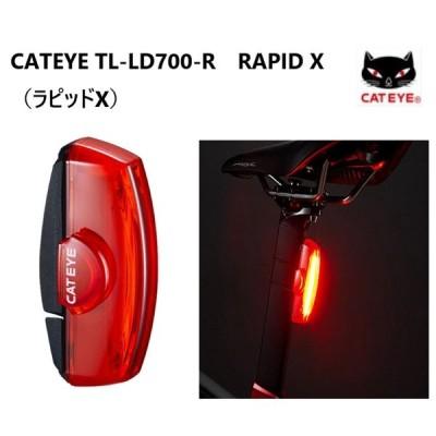 【CATEYE】TL-LD700-R RAPID X(ラピッドX)