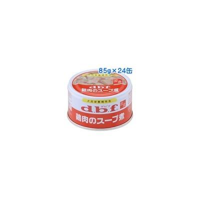 デビフペット 鶏肉のスープ煮 1ケース(85g×24缶)