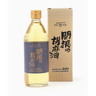<ごま油の関根> 関根の胡麻油 丸ビン【三越伊勢丹/公式】