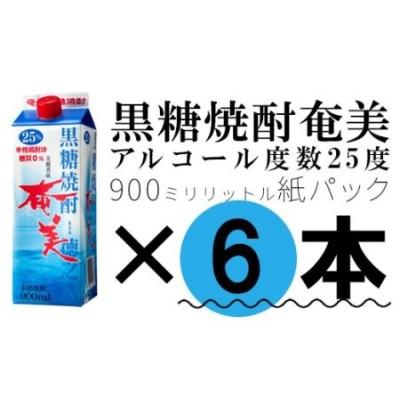 【鹿児島徳之島】黒糖焼酎奄美900ml25度パック×6本セット