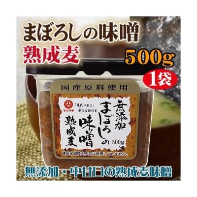 まぼろしの味噌 熟成麦 500g×1個 熊本県 九州 復興支援 人気 調味料  条件付き送料無料