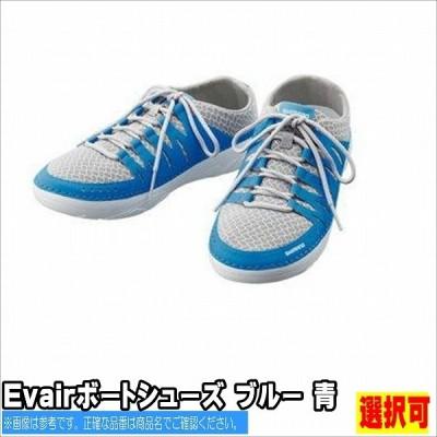 Evairボートシューズ ブルー 青 シマノ SHIMANO【選択あり】
