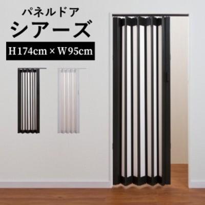 アコーディオンカーテン パネルドア シアーズ 規格品 幅95cm 高さ174cm