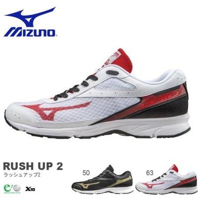 【全品10倍】 ランニングシューズ ミズノ MIZUNO ラッシュアップ2 メンズ レディース 初心者 ランニング トレーニング 運動靴