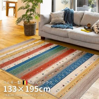 ウィルトン織ラグ (レーヴ) 133×195 ベルギー製 カーペット 絨毯 床暖房 ホットカーペット対応