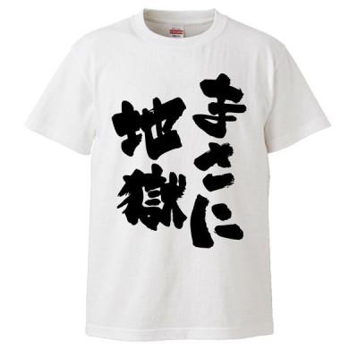 おもしろTシャツ まさに地獄 ギフト プレゼント 面白 メンズ 半袖 無地 漢字 雑貨 名言 パロディ 文字