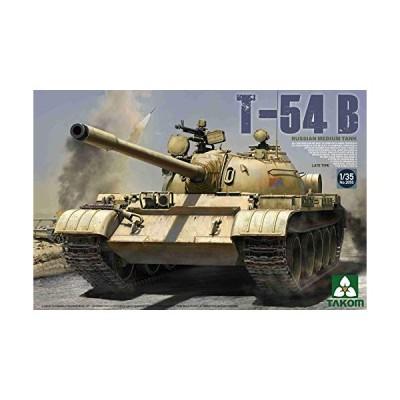 TAKOM 1/35 ロシア軍 T-54B 中戦車 後期型 TKO2055 プラモデル