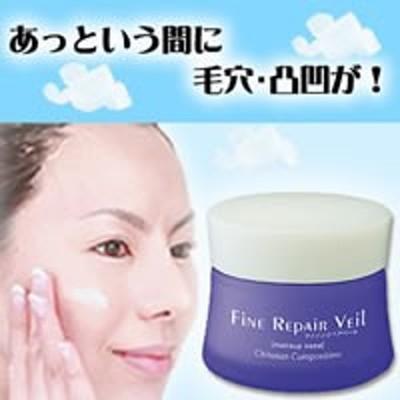 FiNE REPAiR Veil(ファイン リペアベール): 毛穴の開きやニキビ跡、肌の凹凸用毛穴隠しクリーム!