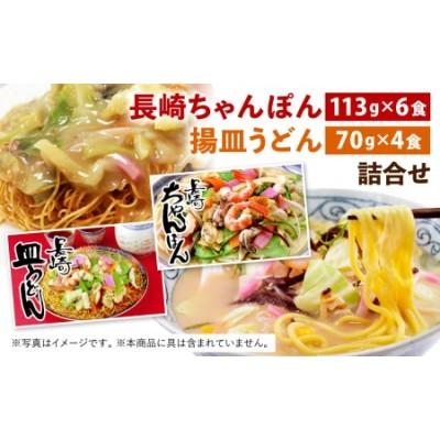 長崎ちゃんぽん 揚皿うどん 計10食(958g)  詰合せ