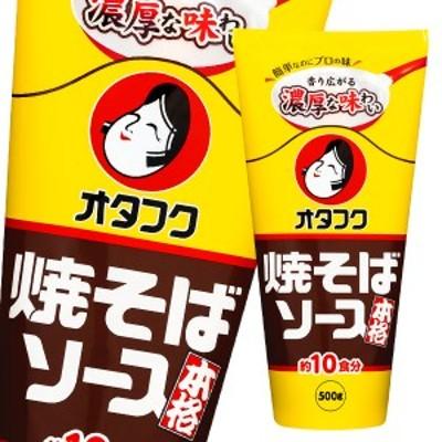 【送料無料】オタフクソース 焼そばソース500gフクボトル×1ケース(全12本)