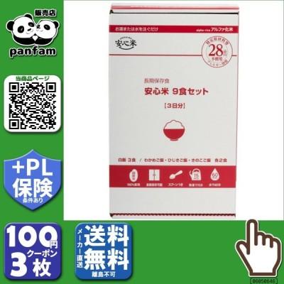 送料無料 アルファー食品 安心米9食セット×4箱 11421621 b03