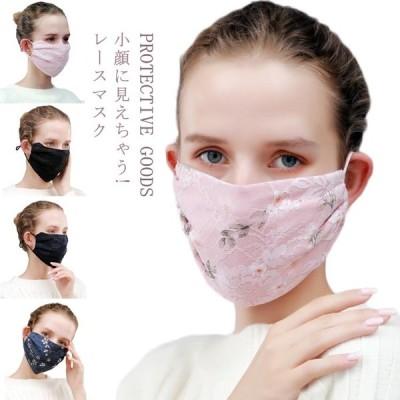 送料無料2枚セット レース マスク UVカット 洗える マスク インフルエンザ対策 マスク 大人用 ウィルス飛沫 予防対策 花粉対策 ウイルス対策 防塵 風邪