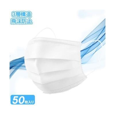 マスク 在庫あり 使い捨てマスク 50枚入り 大人用マスク 風邪 pm2.5 ウィルス ホコリ 3層フィルター構造 超快適 【送料無料】