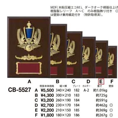 表彰用楯 CB-5527-E サイズ縦210mm×横150mm