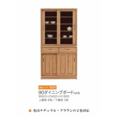 食器棚 キッチンボード ダイニングボード  キッチン収納 90 スリム おしゃれ 完成品 木製 引き戸 日本製 キッチン収納