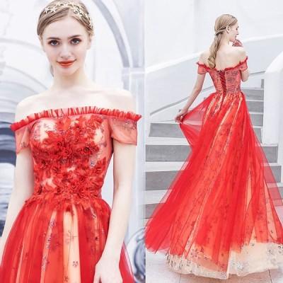 キラキラ 赤 ゲストドレス ボートネック オフショルダー イブニングドレス 素敵 キレイめ 20代 30代 成人式ドレス ロング パーティードレス 二次会 お呼ばれ