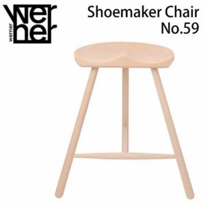 シューメーカーチェア 正規品 座高56cm Werner Shoemaker Chair No.59  スツール 北欧 デンマーク 木製 無垢 無塗装 腰掛け