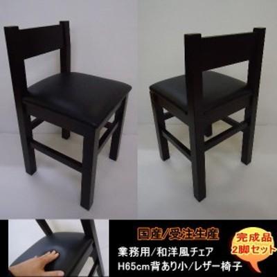送料無料 国産の受注生産 業務用 和洋風レザー椅子 居酒屋店舗用H65cm 背あり小2脚セット 完成品DBR